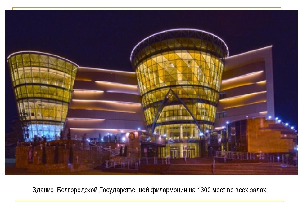 Здание Белгородской Государственной филармонии на 1300 мест во всех залах.