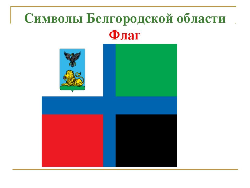 Символы Белгородской области Флаг