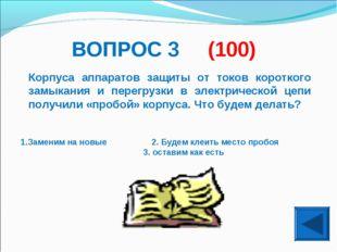 ВОПРОС 3 (100) Корпуса аппаратов защиты от токов короткого замыкания и перегр