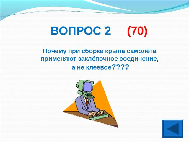 ВОПРОС 2 (70) Почему при сборке крыла самолёта применяют заклёпочное соединен...