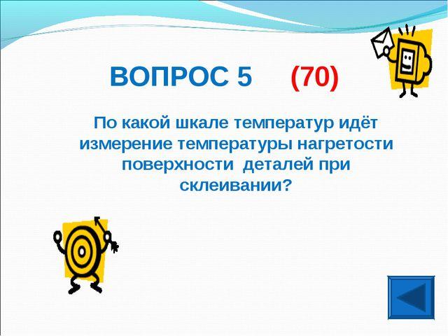 ВОПРОС 5 (70) По какой шкале температур идёт измерение температуры нагретости...