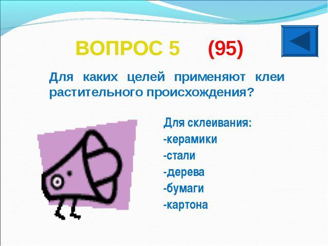 ВОПРОС 5 (95) Для каких целей применяют клеи растительного происхождения? Дл...