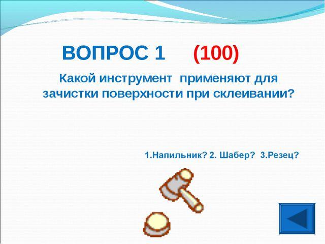 ВОПРОС 1 (100) Какой инструмент применяют для зачистки поверхности при склеив...