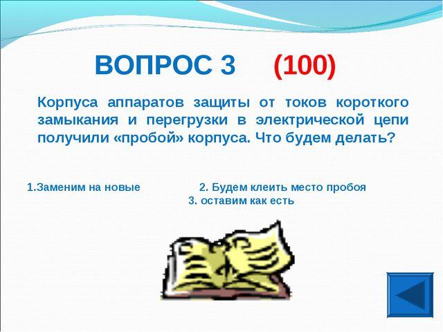 ВОПРОС 3 (100) Корпуса аппаратов защиты от токов короткого замыкания и перегр...