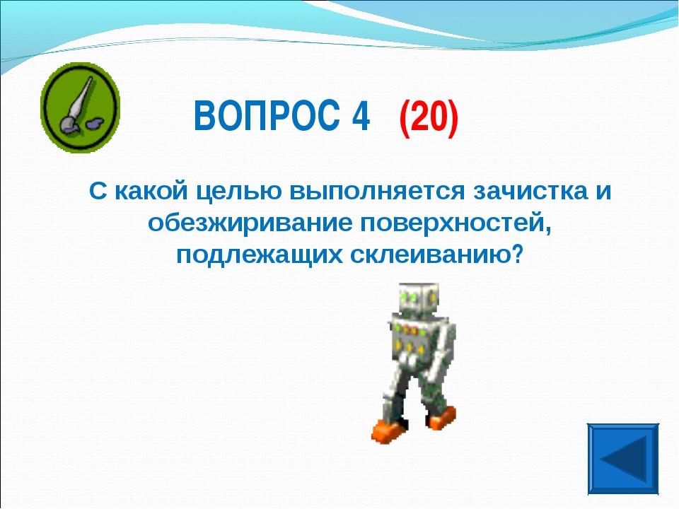 ВОПРОС 4 (20) С какой целью выполняется зачистка и обезжиривание поверхностей...