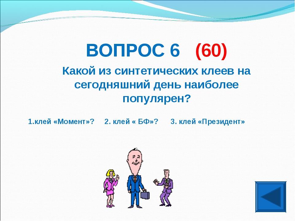 ВОПРОС 6 (60) Какой из синтетических клеев на сегодняшний день наиболее попул...