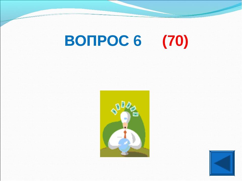 ВОПРОС 6 (70)