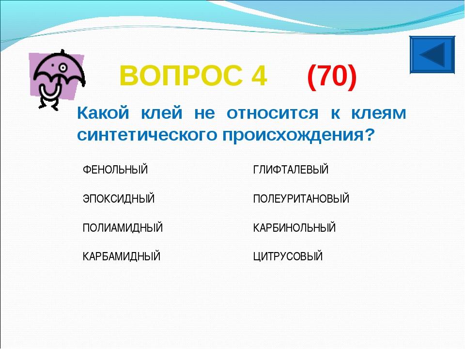 ВОПРОС 4 (70) Какой клей не относится к клеям синтетического происхождения? Ф...