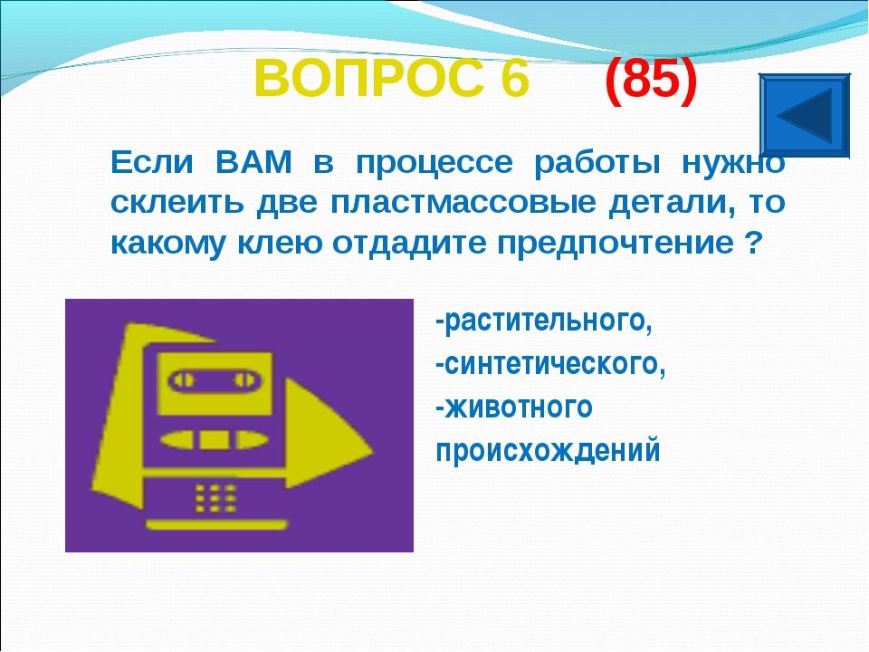 ВОПРОС 6 (85) Если ВАМ в процессе работы нужно склеить две пластмассовые дета...