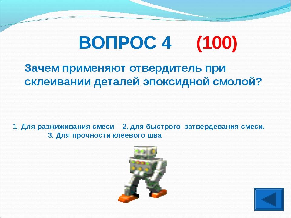 ВОПРОС 4 (100) Зачем применяют отвердитель при склеивании деталей эпоксидной...