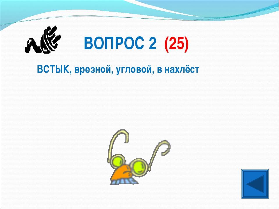 ВОПРОС 2 (25) ВСТЫК, врезной, угловой, в нахлёст
