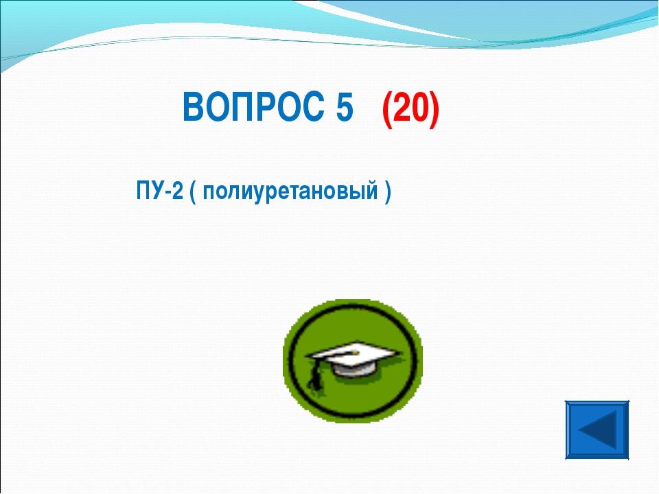 ВОПРОС 5 (20) ПУ-2 ( полиуретановый )