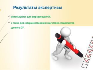 Результаты экспертизы используются для аккредитации ОУ, а также для совершенс