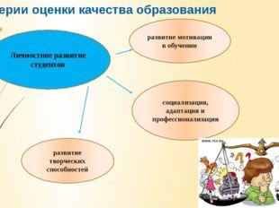 Критерии оценки качества образования Личностное развитие студентов развитие т