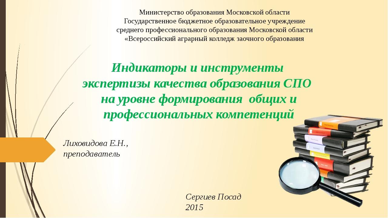 Министерство образования Московской области Государственное бюджетное образов...
