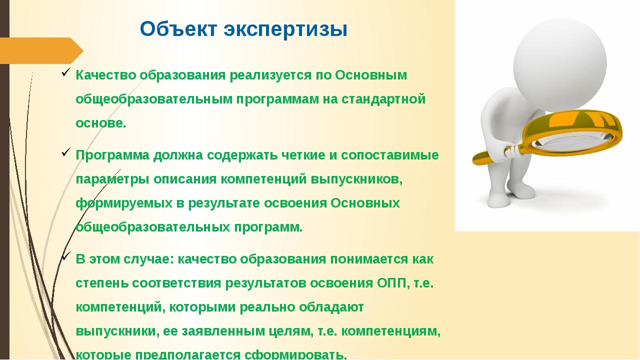 Объект экспертизы Качество образования реализуется по Основным общеобразовате...