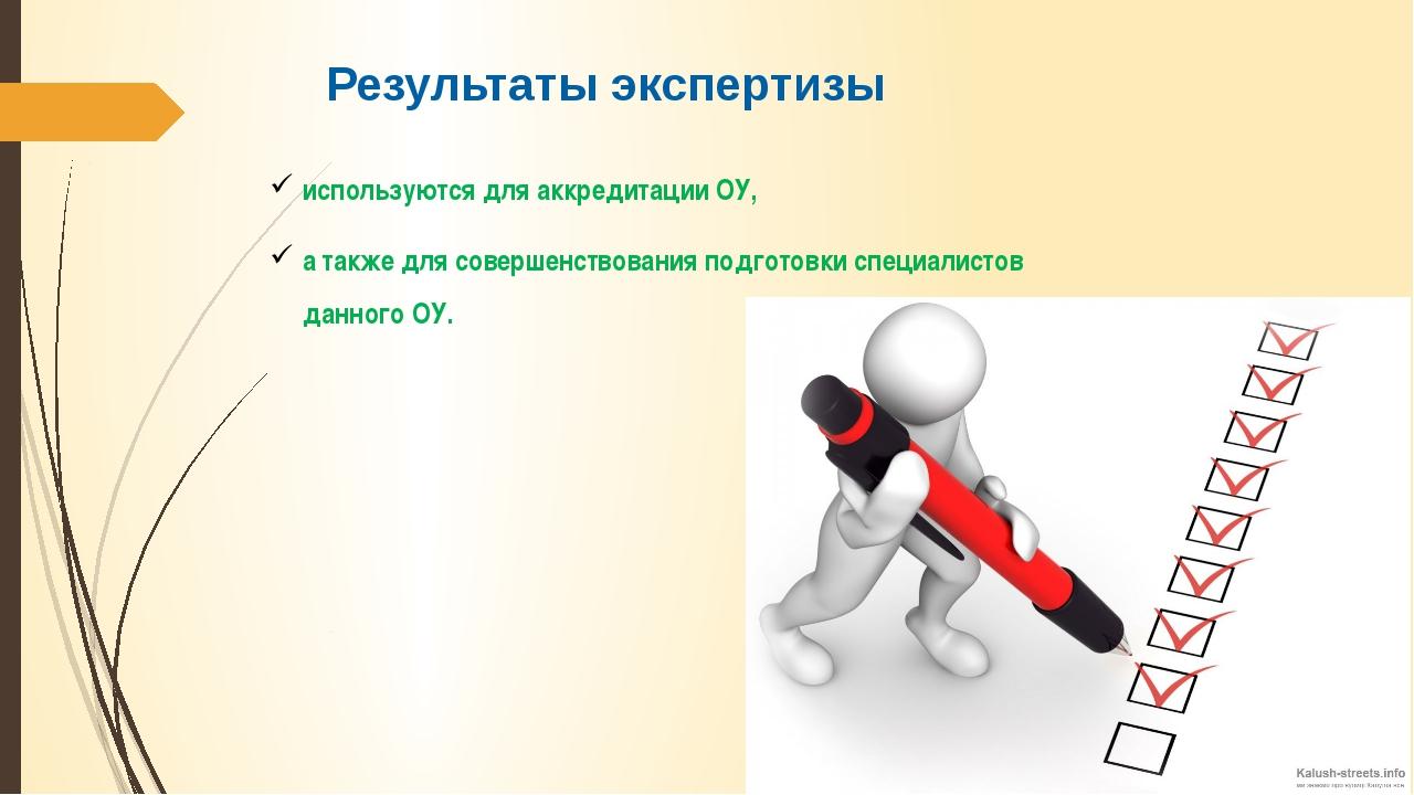 Результаты экспертизы используются для аккредитации ОУ, а также для совершенс...