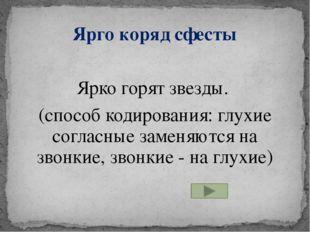 тсиммаргорп программист (способ кодирования: слово пишется наоборот)