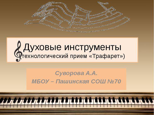 Духовые инструменты (технологический прием «Трафарет») Суворова А.А. МБОУ – П...