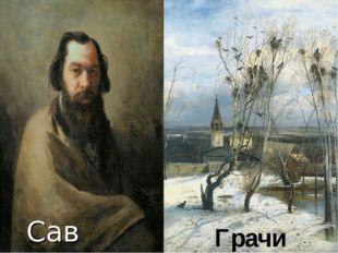 Грачи прилетели Саврасов