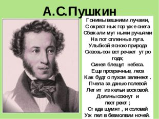 А.С.Пушкин Гонимы вешними лучами, С окрестных гор уже снега Сбежали мутными р