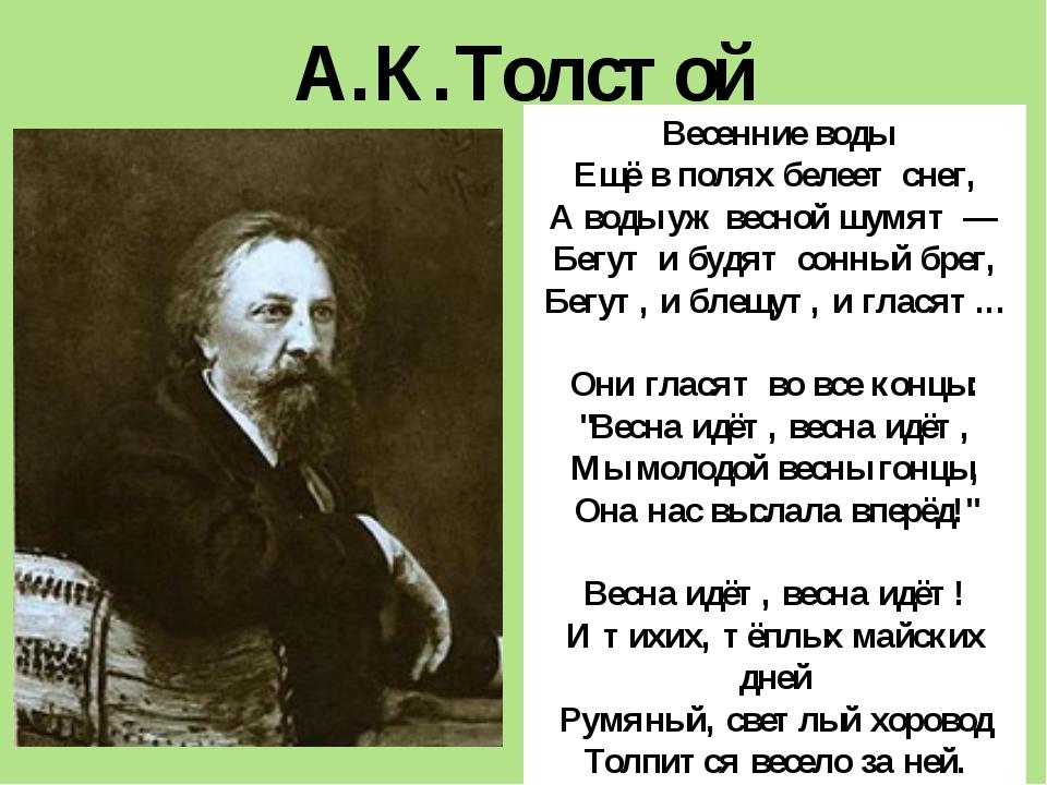 А.К.Толстой Весенние воды Ещё в полях белеет снег, А воды уж весной шумят — Б...