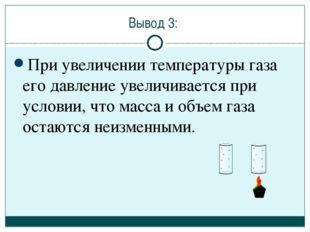 Вывод 3: При увеличении температуры газа его давление увеличивается при услов
