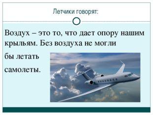 Летчики говорят: Воздух – это то, что дает опору нашим крыльям. Без воздуха н
