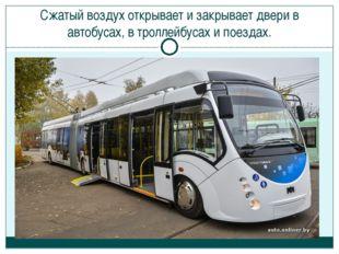 Сжатый воздух открывает и закрывает двери в автобусах, в троллейбусах и поезд