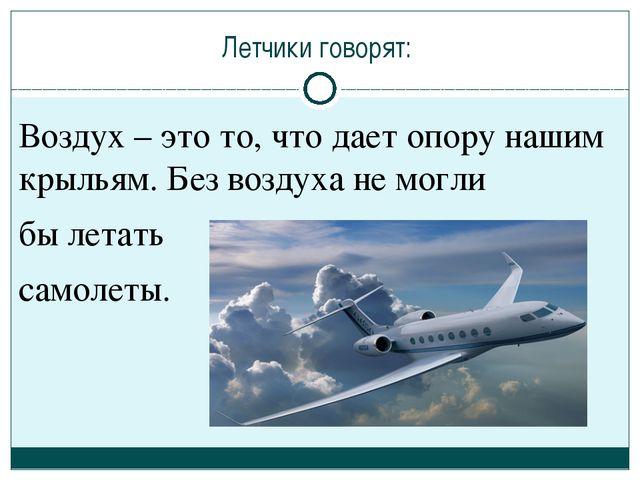 Летчики говорят: Воздух – это то, что дает опору нашим крыльям. Без воздуха н...