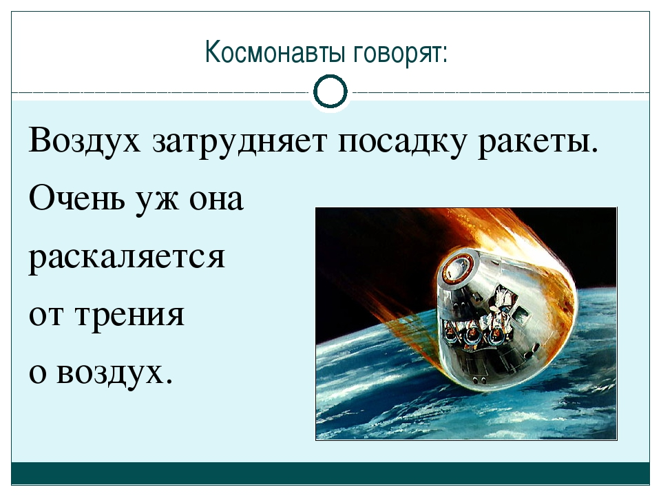 Космонавты говорят: Воздух затрудняет посадку ракеты. Очень уж она раскаляетс...