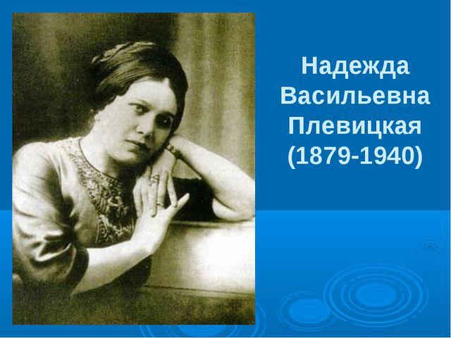 Надежда Васильевна Плевицкая (1879-1940)