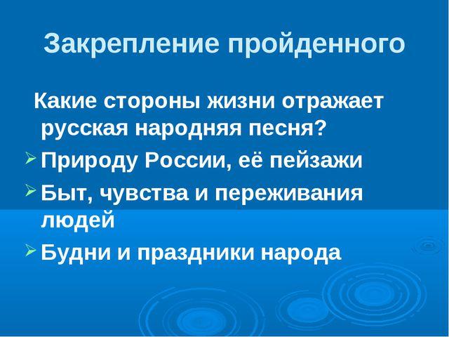 Закрепление пройденного Какие стороны жизни отражает русская народняя песня?...