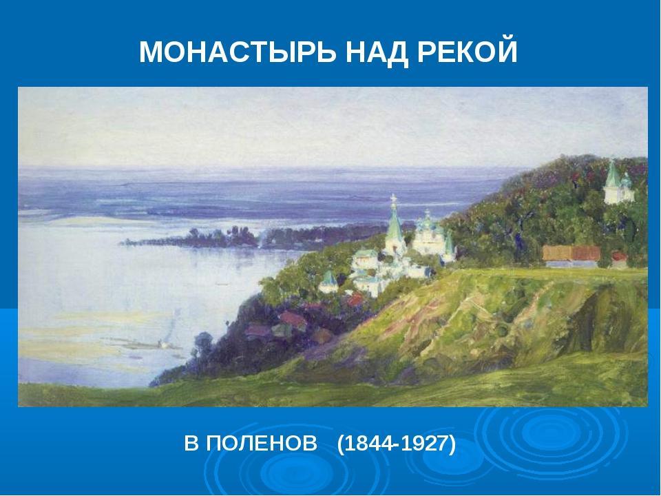 МОНАСТЫРЬ НАД РЕКОЙ В ПОЛЕНОВ (1844-1927)