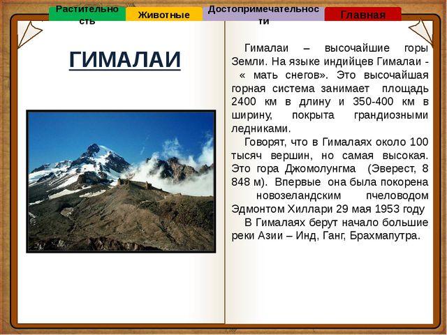 «Советую прочитать» Главная А. Безруков, Г. Пивоварова Занимательная географ...