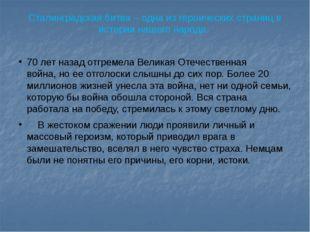 Сталинградская битва – одна из героических страниц в истории нашего народа. 7