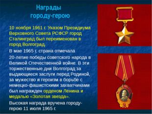 Награды городу-герою 10 ноября 1961 г. Указом Президиума Верховного Совета РС