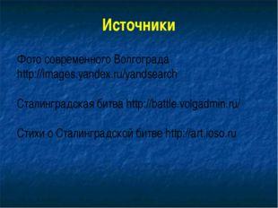 Источники Фото современного Волгограда http://images.yandex.ru/yandsearch Ста
