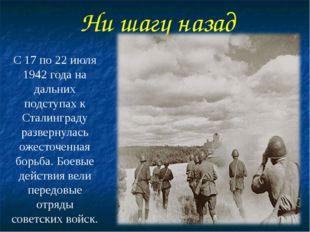 Ни шагу назад С 17 по 22 июля 1942 года на дальних подступах к Сталинграду ра