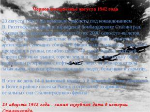 Черное воскресенье августа 1942 года 23 августа 1942 года немецкие самолеты