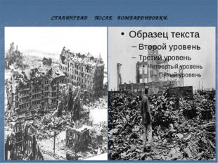 СТАЛИНГРАД ПОСЛЕ БОМБАРДИРОВКИ. Во время массированных бомбёжек 23 – 25 авгус