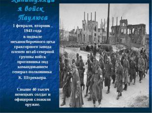 Капитуляция войск Паулюса 1 февраля, вторник , 1943 года в подвале механосбор