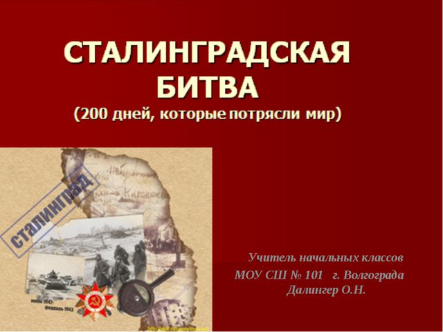 Учитель начальных классов МОУ СШ № 101 г. Волгограда Далингер О.Н.