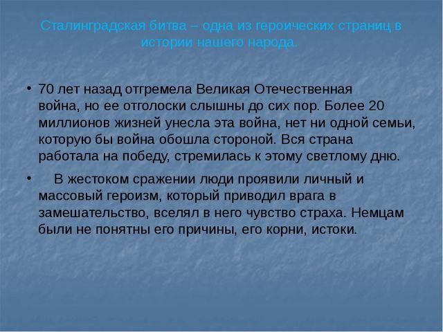 Сталинградская битва – одна из героических страниц в истории нашего народа. 7...