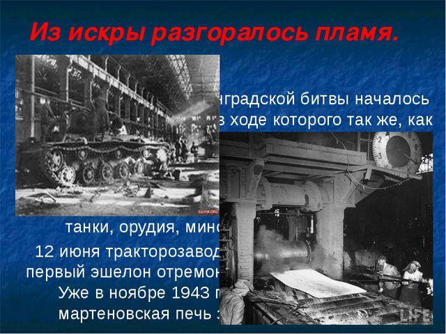 Из искры разгоралось пламя. После окончания Сталинградской битвы началось вос...