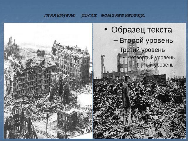 СТАЛИНГРАД ПОСЛЕ БОМБАРДИРОВКИ. Во время массированных бомбёжек 23 – 25 авгус...
