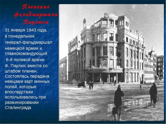 Пленение фельдмаршала Паулюса 31 января 1943 года, в понедельник генерал-фель...