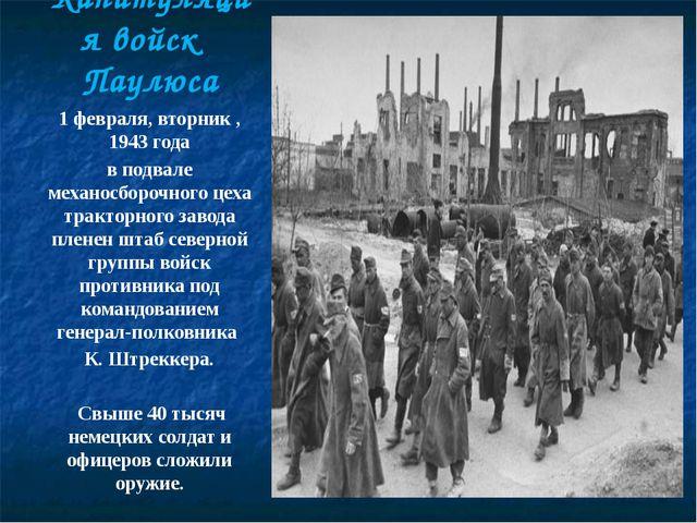 Капитуляция войск Паулюса 1 февраля, вторник , 1943 года в подвале механосбор...