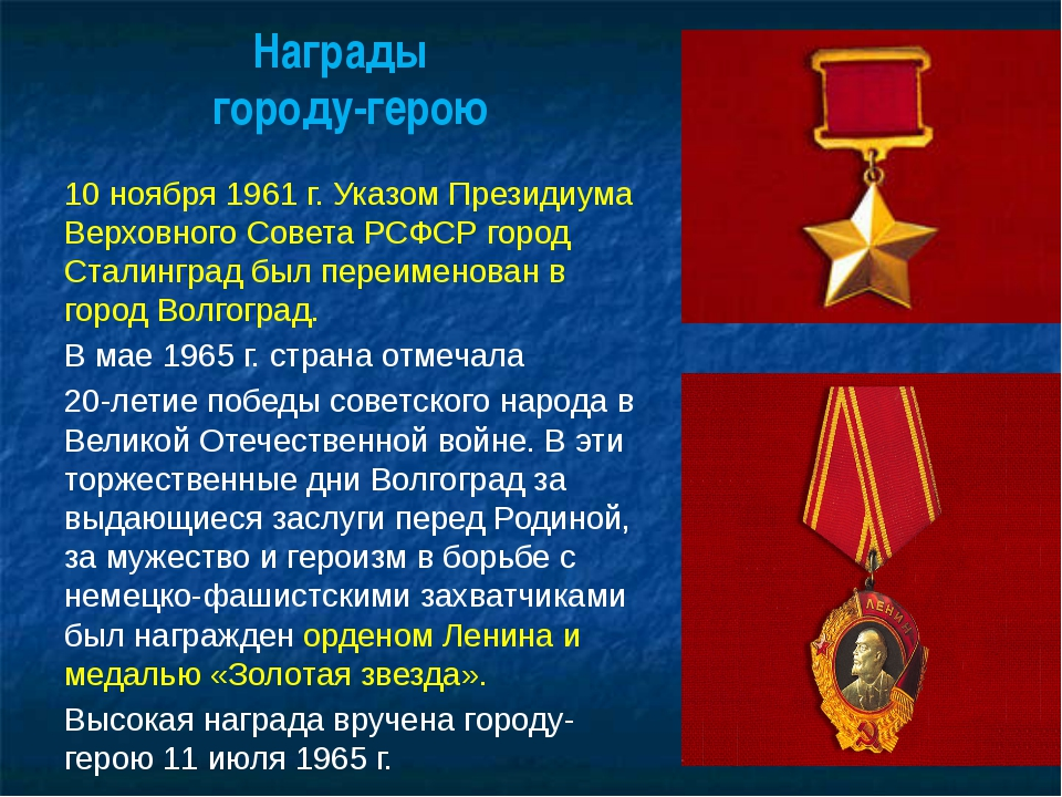Награды городу-герою 10 ноября 1961 г. Указом Президиума Верховного Совета РС...