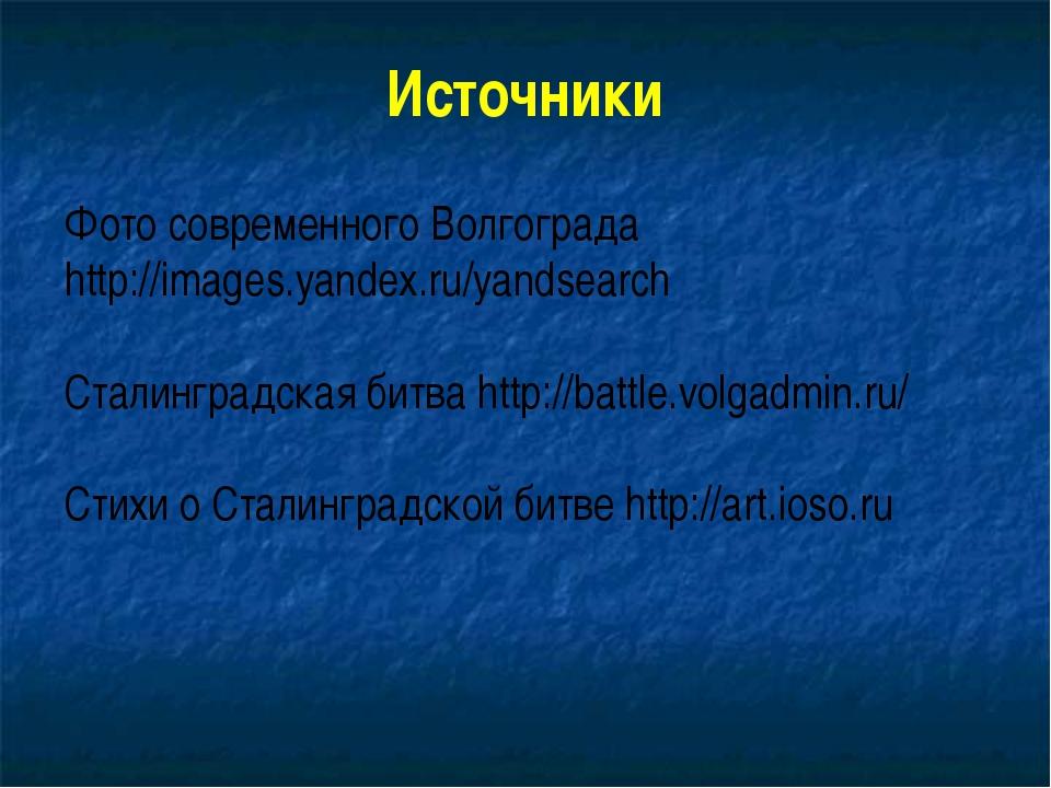 Источники Фото современного Волгограда http://images.yandex.ru/yandsearch Ста...
